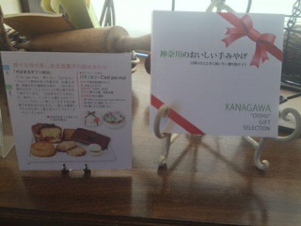 「神奈川のおいしい手みやげ」に掲載されましたサムネイル